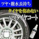 タイヤを傷めない タイヤコート剤 ミニサイズ50ml シリコン純度100% ツヤ・撥水長時間持続[タイヤワックス タイヤコーティング]【ネ…