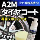 【あす楽】 送料無料 タイヤを傷めない タイヤコート剤 スポンジ ミニサイズ50ml シリコン純度100% ツヤ・撥水長時間持続[タイヤワッ…
