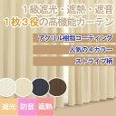 1級遮光・防音・遮熱/断熱 超遮光カーテン アクア3 [巾100cm×丈135/丈178/丈200cm] 2枚組 ブラウン オフホワイト ベージュ ネイビー…