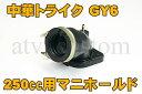 CL212 中華 トライク インマニ GY6 エンジン 250cc マニホールド