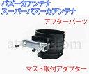 マスト取付アダプター スーパー バズーカ アンテナ 金具 部品 DUCA デューカ