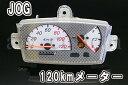 CL1736【セール】 ヤマハ ジョグ JOG 3KJ/3YK などに 120km スピードメーター ASSY 3極カプラー コネクター 最高速 速度表示 120キロ YAMAHA