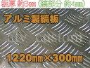 デコトラ ダンプ アルミ製 縞板 薄板 材料 DIY 1220×300/3.0