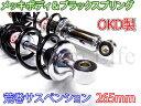 OKD製 メッキ/黒 265 荒巻サスペンション DAX モンキー MB/BKS