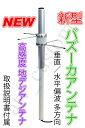 新型 NEW バズーカ アンテナ 高感度 多方向 水平/垂直波両用