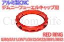 送込ジムニー フューエルキャップ赤リングSJ30/JA11/JA71/JA12/JA22/JB31/JB32 メール便
