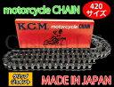 【日本製】KCM 420-120L リンク ドライブチェーン ノンシールチェーン 国産 420サイズ クリップジョイント式 TLM50/TS50W/スズキ