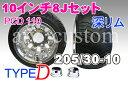 ATV トライク ジャイロ アルミホイール タイヤ 8J 10インチ/D
