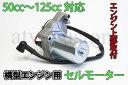 ATV 4輪バギー 上 セルモーター 横型エンジン 50cc〜125cc