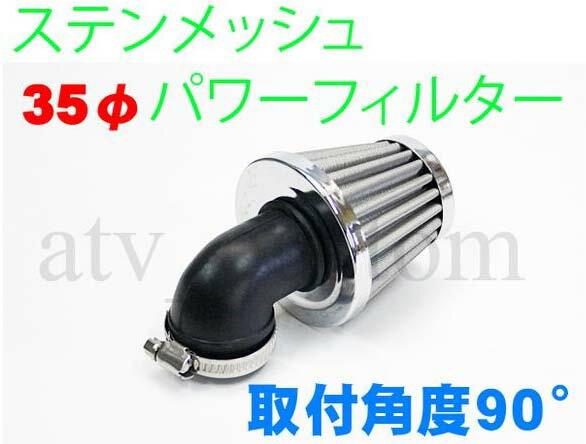ATV 4輪バギー ジョグ パワーフィルター 35φ 変換90度