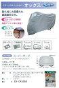 大久保製作所 DX-OX5950 オックス デラックスサイクルカバー (サイクルカバー) MARUTO マルト