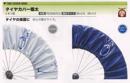 オーストリッチタイヤカバー極太2本1組適応サイズ:26x28、29x22(輪行用品)OSTRICHT