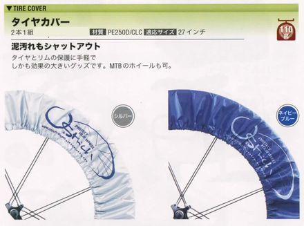 オーストリッチタイヤカバー2本1組適応サイズ:27インチ(輪行用品)OSTRICHTIRECOVER