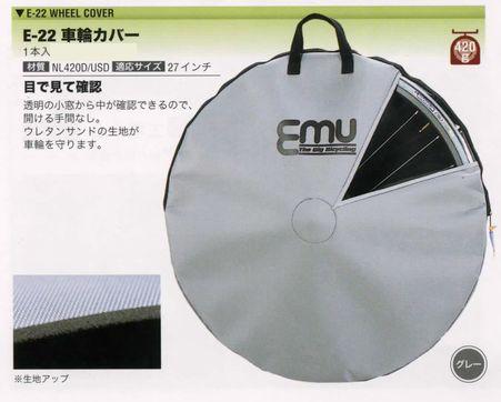 オーストリッチE-22車輪カバー1本入適応サイズ:27インチ(輪行用品)OSTRICHE22WHEE