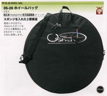 オーストリッチOS-20ディスクホイールカバー2本入適応サイズ:27インチ(輪行用品)OSTRICH