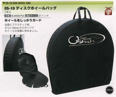 オーストリッチOS-10ディスクホイールカバー1本入適応サイズ:27インチ(輪行用品)OSTRICH