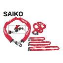 (SAIKO/サイコー) (自転車用チェーンロック)WCH-1000