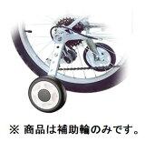 SM SM-701-W 外装用トレーニングホイール 変速付き車対応 補助輪 16〜24インチ対応 SM701W SS02P02dec12
