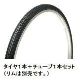 パナレーサー 一般車(軽快車)用タイヤ WO 24x1-3/8 WO 26x1-3/8 サイドカラー:黒 タイヤ1本+チューブ1本セット Panaracer