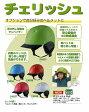 【取り寄せ商品】 ブリヂストン チェリッシュ Full (ヘルメット) BRIDGESTONE Cherish Full CHCF4652 B371561 P4934 P4935 P4936 P4937 P4938