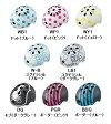 【取り寄せ商品】 ブリヂストン bikkeキッズヘルメット ( 子供用ヘルメット ) BRIDGESTONE ビッケ CHBK4652 B371580