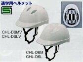 【取り寄せ商品】 ブリヂストン 通学用ヘルメット (通学用ヘルメット) BRIDGESTONE B371410 CHL-D6MV P4043 B371411 CHL-D6LV P4044 B371412 CHL-D6M P4045 B371413 CHL-D6L P4046