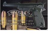 ドイツWALTHER社公認!ワルサーP38ピストルガスライター(ブラック)重量なんと350g!【リニューアル版】