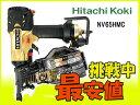日立工機/高圧ロール釘打機 【NV65HMC】【新品】【大黒屋質店出品】