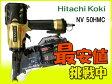 日立工機/高圧ロール釘打機 【NV 50HMC】【新品】【大黒屋質店出品】