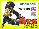 日立工機/エア 高圧ロール釘打機 [鋼板用]【NV50HN】【新品】【大黒屋質店出品】