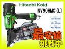 日立工機/高圧ロール釘打機【NV90HMC(L)】【大黒屋質店出品】