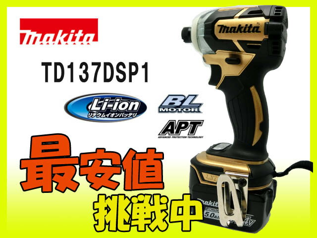 makita マキタ/14.4V 充電式インパクトドライバ 100周年記念 ゴールドカラー [TD137DSP1(5.0Ah)]【新品】【大黒屋質店出品】