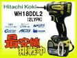 日立工機/18V コードレスインパクトドライバ 6.0Ah 【WH18DDL2(2LYPK)(Y)】【新品】【大黒屋質店出品】