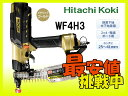 日立工機/高圧ねじ打機 【WF4H3】【新品】【大黒屋質店出品】