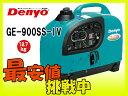 Denyo デンヨ-/小型ガソリンエンジン インバーター発電機 【GE-900SS-IV】【新品】【大黒屋質店出品】