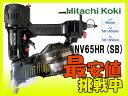 日立工機/高圧ロール釘打機 【NV65HR(SB)】【新品】【大黒屋質店出品】