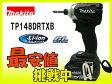 makita マキタ/18V 充電式インパクトドライバ [TD148DRTXB (5.0Ah)]【新品】【大黒屋質店出品】