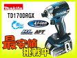 makita マキタ/18V 充電式インパクトドライバ 6.0Ah 【TD170DRGX】【新品】【大黒屋質店出品】