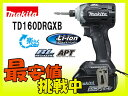 makita マキタ/14.4V 充電式インパクトドライバ 6.0Ah 【TD160DRGXB】【新品】【大黒屋質店出品】