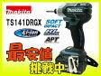makita マキタ/充電式ソフトインパクトドライバ 【TS141DRGX(6.0Ah)】【新品】【大黒屋質店出品】