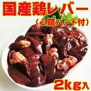 国産若鶏レバー2kg入(心臓ハート付)冷凍発送。訳ありではないけどこの格安【業務用】【鶏肉】【とり肉】【鳥肉】【から揚げ】