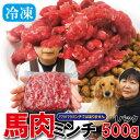 馬肉モモ肉粗挽ミンチ肉500g 冷凍真空 ペットと一緒