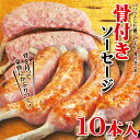 骨付きソーセージ 10本入り(500g)冷凍 【ウィンナ