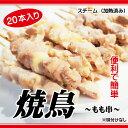 【リミテッド企画登場!】【焼鳥もも串 20本入 冷凍品 1本当り29円】【焼き鳥 モモ串 スチーム加