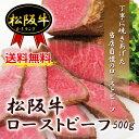 【送料無料】松阪牛ローストビーフ ブロック500g 冷凍 黒...