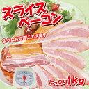 スライスベーコンたっぷり1kg(冷蔵品)【業務用】【