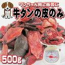 牛タンの皮のみ 500g ペット用 冷凍品 使いやすいこま切れタイプ【ペットフード】【犬餌】【猫餌】【牛肉】【牛たん皮】10P05Nov16