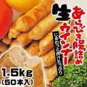肉汁たっぷり生ウィンナー1.5kg(50本)プロの味(要加熱商品)【生ウインナー】【生ソーセージ】【フランクフルト】【業務用】05P03Sep16