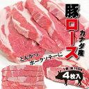 カナダ産豚ロース4枚(1枚110g)男しゃく 1枚当130円+