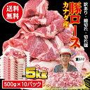 【送料無料】カナダ産豚ロース細切れ・切れ端・訳あり500gX10袋入 半冷凍・完全冷凍